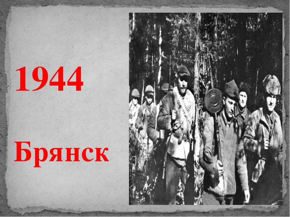 1944 Брянск