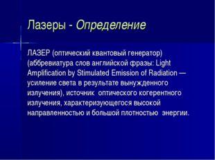 Лазеры - Определение ЛАЗЕР (оптический квантовый генератор) (аббревиатура сло
