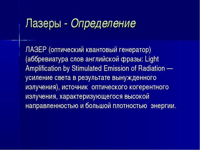 Лазеры - Определение ЛАЗЕР (оптический квантовый генератор) (аббревиатура сло...