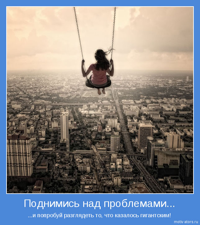 C:\Documents and Settings\user_xp\Рабочий стол\Позитивные мотиваторы\motivatori_8.jpg