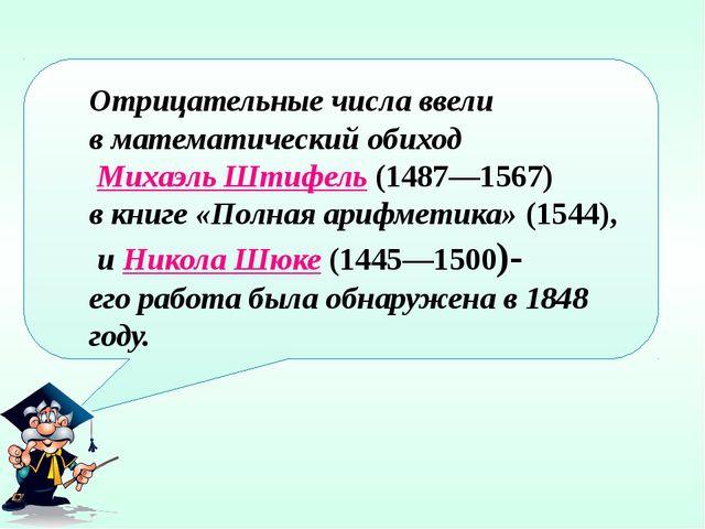 Отрицательные числа ввели в математический обиход Михаэль Штифель (1487—1567...