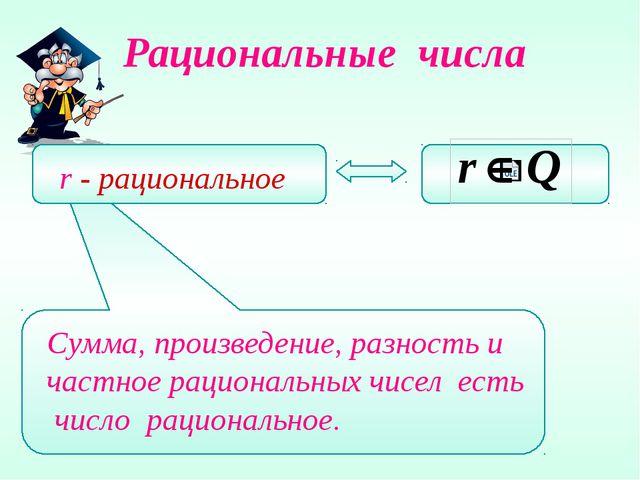 Рациональные числа Сумма, произведение, разность и частное рациональных чисел...