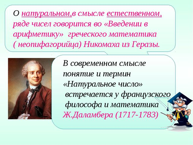 О натуральном,в смысле естественном, ряде чисел говорится во «Введении в ари...