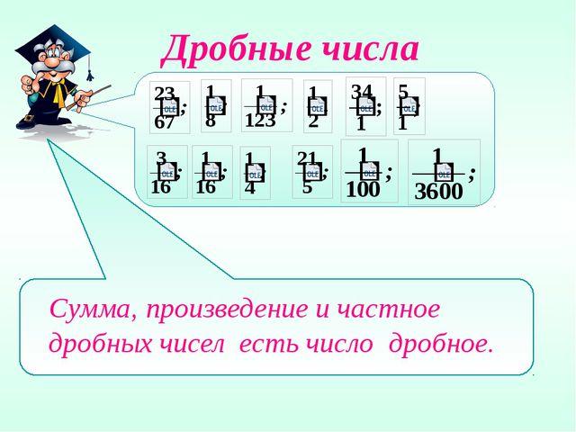 Дробные числа Сумма, произведение и частное дробных чисел есть число дробное.