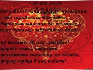 В День Валентина говорят признания, Те, что скрывались так давно. И вырвалис
