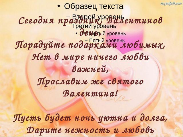 Сегодня праздник, Валентинов день, Порадуйте подарками любимых, Нет в мире н...