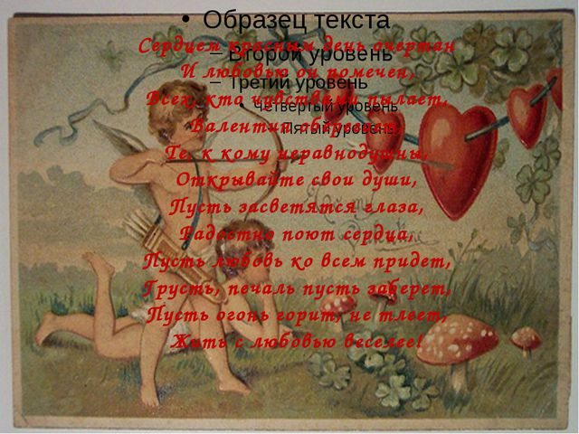 Сердцем красным день очертан И любовью он помечен, Всех, кто чувствами пылае...