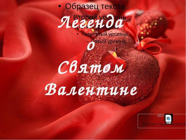 Легенда о Святом Валентине