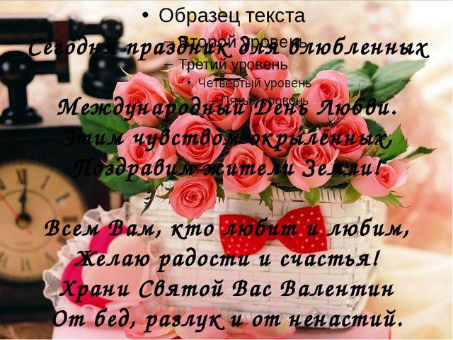 Сегодня праздник для влюбленных — Международный День Любви. Этим чувством ок...