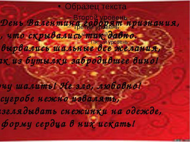 В День Валентина говорят признания, Те, что скрывались так давно. И вырвалис...