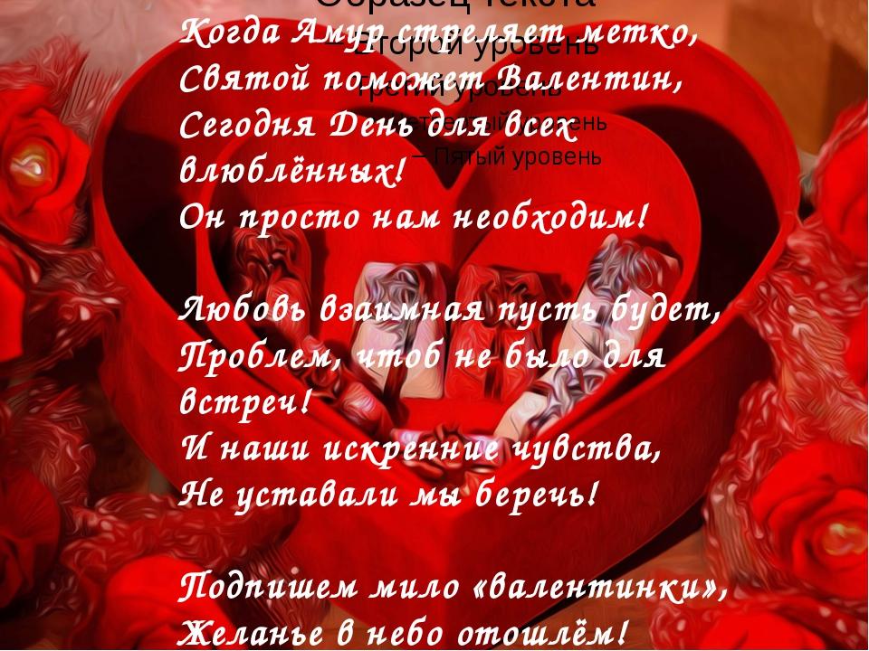 Когда Амур стреляет метко, Святой поможет Валентин, Сегодня День для всех вл...