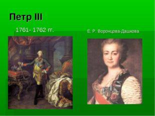 Петр III 1761- 1762 гг. Е. Р. Воронцова-Дашкова