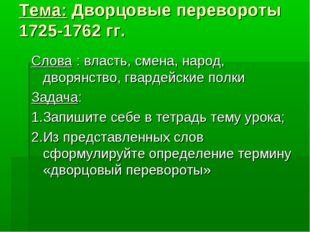 Тема: Дворцовые перевороты 1725-1762 гг. Слова : власть, смена, народ, дворян