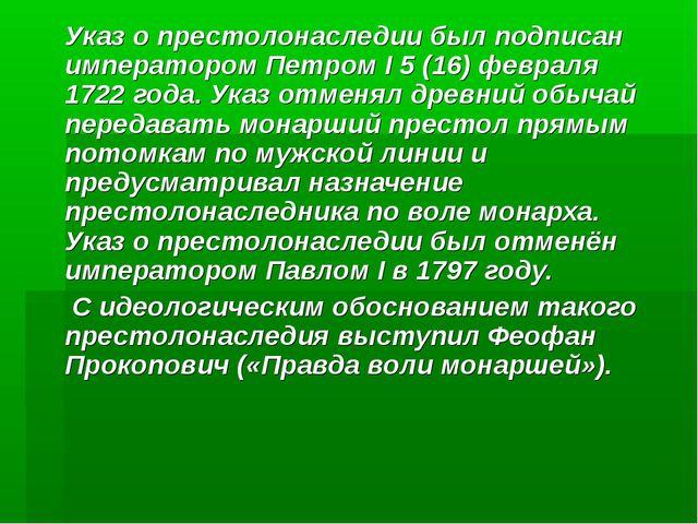 Указ о престолонаследии был подписан императором Петром I 5 (16) февраля 1722...