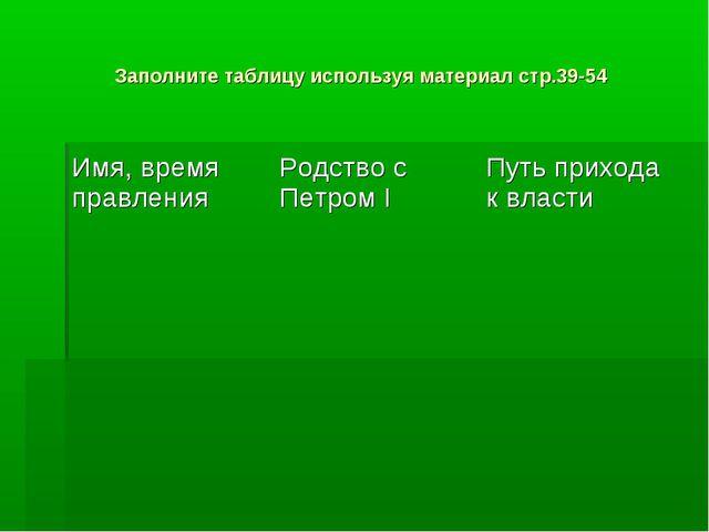 Заполните таблицу используя материал стр.39-54