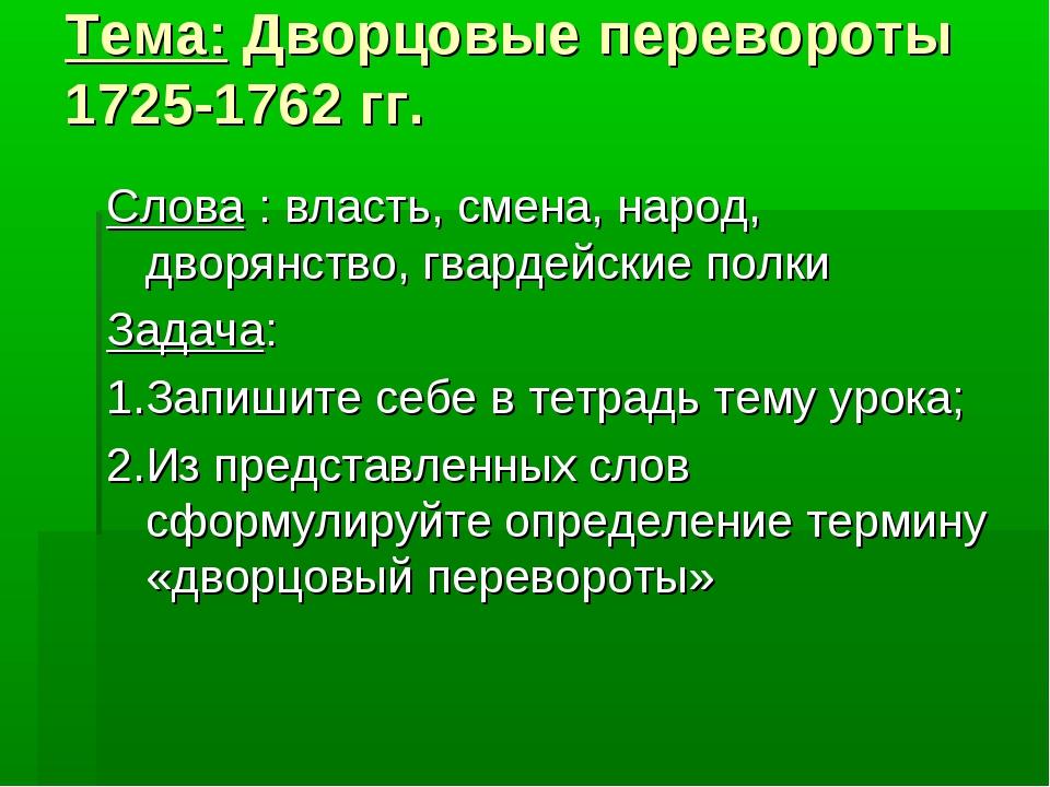 Тема: Дворцовые перевороты 1725-1762 гг. Слова : власть, смена, народ, дворян...
