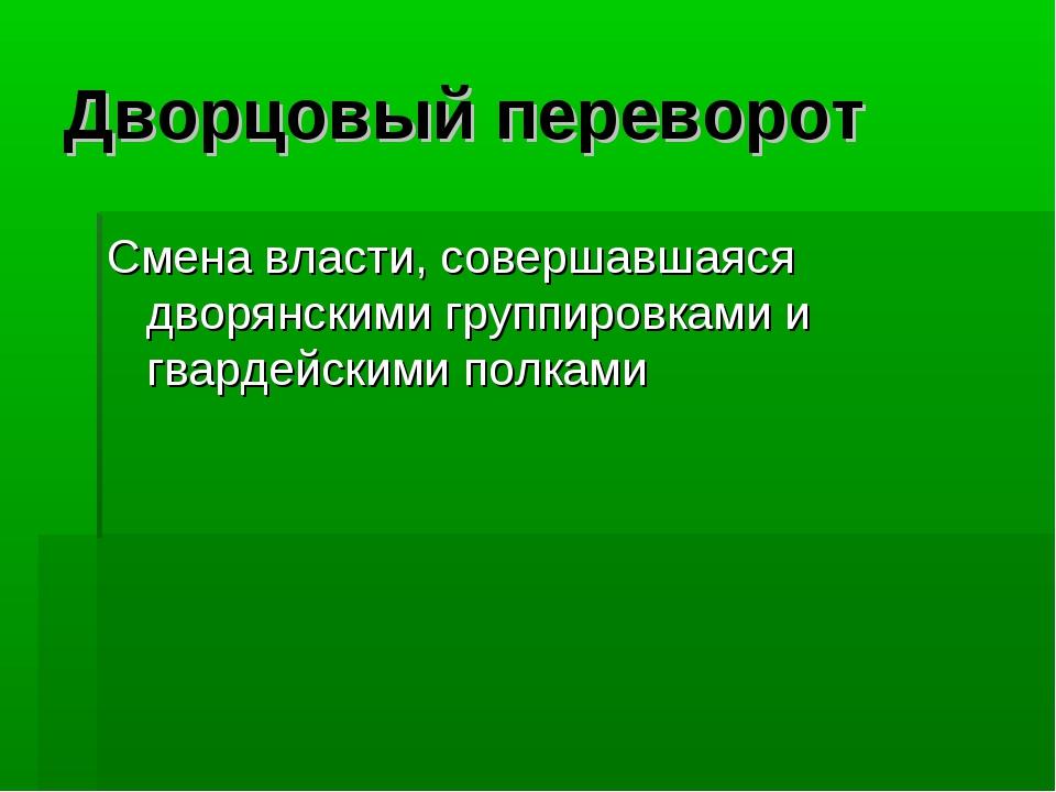 Дворцовый переворот Смена власти, совершавшаяся дворянскими группировками и г...