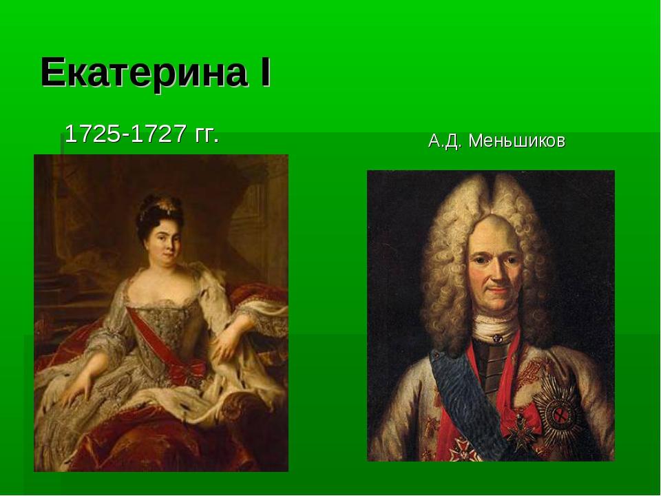 Екатерина I 1725-1727 гг. А.Д. Меньшиков