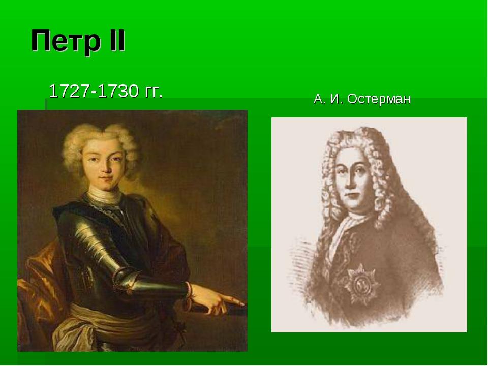 Петр II 1727-1730 гг. А. И. Остерман