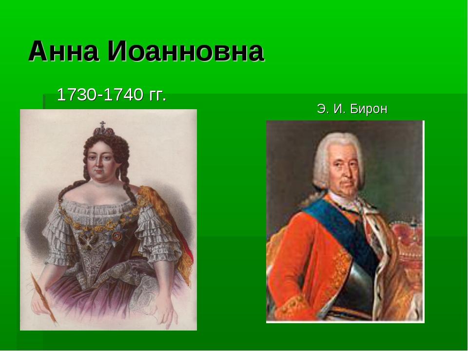 Анна Иоанновна 1730-1740 гг. Э. И. Бирон