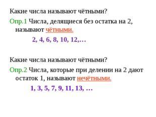 Какие числа называют чётными? Опр.1 Числа, делящиеся без остатка на 2, называ
