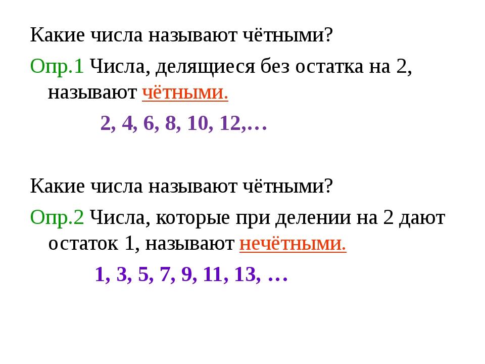 Какие числа называют чётными? Опр.1 Числа, делящиеся без остатка на 2, называ...