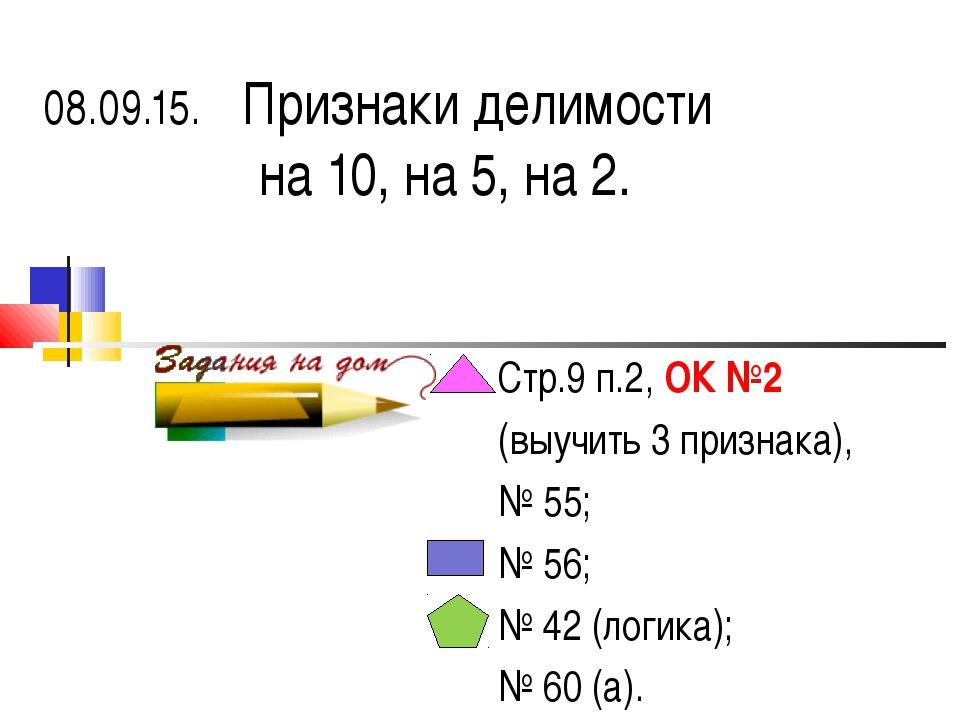 08.09.15. Признаки делимости на 10, на 5, на 2. Стр.9 п.2, ОК №2 (выучить 3 п...