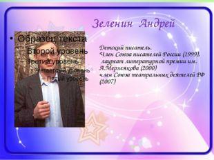 Детский писатель. Член Союза писателей России (1999), лауреат литературной пр