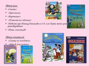 Автор книг «Сказки» «Цыпленок» «Корюшкин» «Планета на ладошке» «Повесть про П