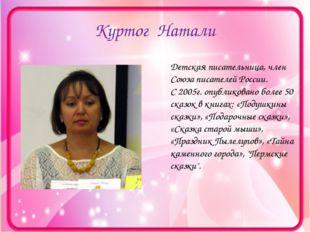 Куртог Натали Детская писательница, член Союза писателей России. С 2005г. опу