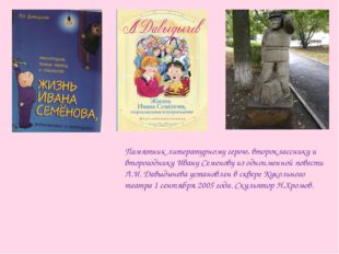 Памятник литературному герою, второкласснику и второгоднику Ивану Семенову из