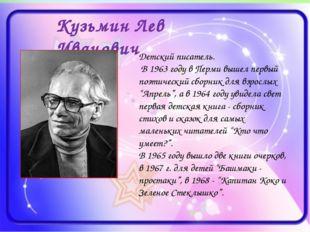 Кузьмин Лев Иванович Детский писатель. В 1963 году в Перми вышел первый поэти