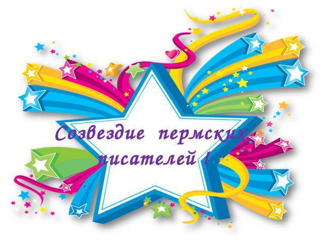 Созвездие пермских писателей !