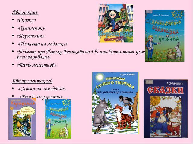 Автор книг «Сказки» «Цыпленок» «Корюшкин» «Планета на ладошке» «Повесть про П...