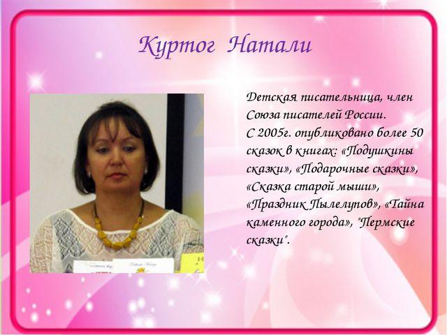 Куртог Натали Детская писательница, член Союза писателей России. С 2005г. опу...