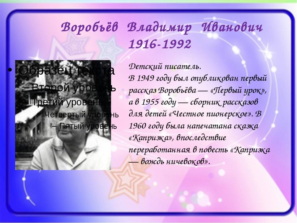 Воробьёв Владимир Иванович 1916-1992 Детский писатель. В 1949 году был опубли...