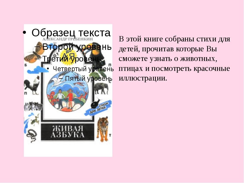 В этой книге собраны стихи для детей, прочитав которые Вы сможете узнать о жи...