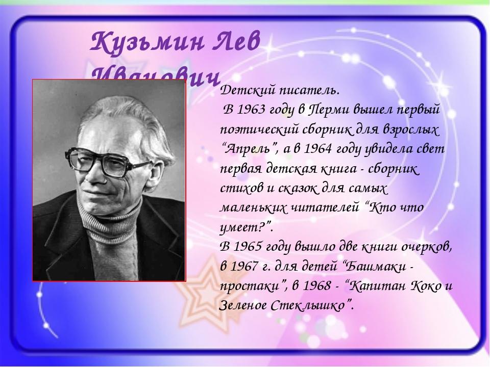 Кузьмин Лев Иванович Детский писатель. В 1963 году в Перми вышел первый поэти...