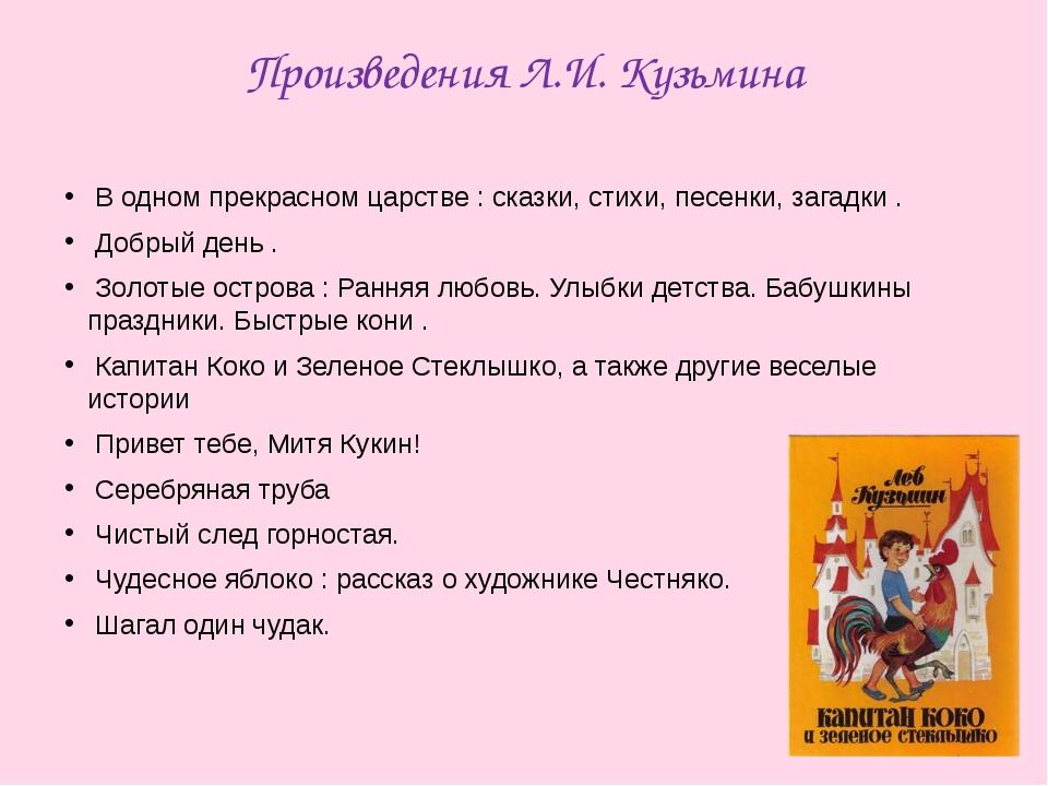 Произведения Л.И. Кузьмина В одном прекрасном царстве : сказки, стихи, песенк...