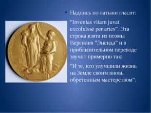 "Надпись по латыни гласит: ""Inventas vitam juvat excoluisse per artes"". Эта ст"
