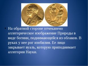 На обратной стороне отчеканено аллегорическое изображение Природы в виде бог