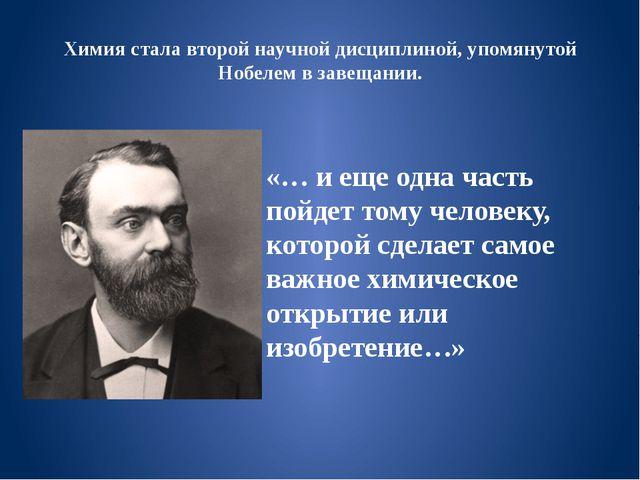 Химия стала второй научной дисциплиной, упомянутой Нобелем в завещании. «… и...