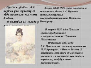 Зимой 1828-1829 годов на одном из московских балов А.С.Пушкин впервые встре