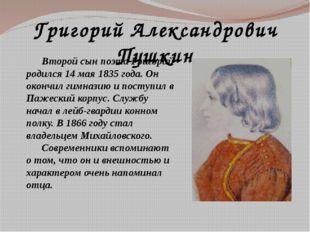 Григорий Александрович Пушкин Второй сын поэта Григорий родился 14 мая 1835
