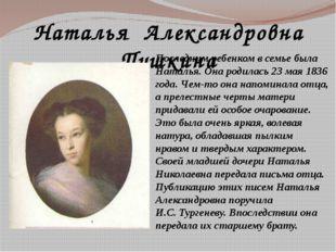 Наталья Александровна Пушкина Последним ребенком в семье была Наталья. Она ро