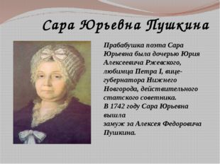 Сара Юрьевна Пушкина Прабабушка поэта Сара Юрьевна была дочерью Юрия Алексеев