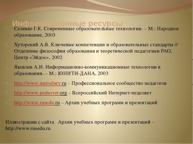 Информационные ресурсы Селевко Г.К. Современные образовательные технологии. –...
