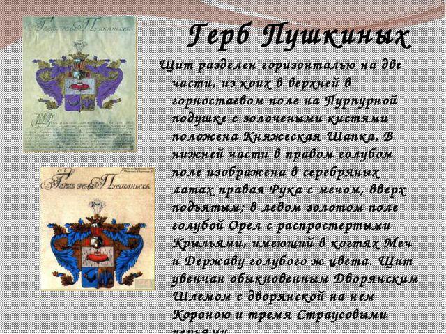Герб Пушкиных Щит разделен горизонталью на две части, из коих в верхней в гор...