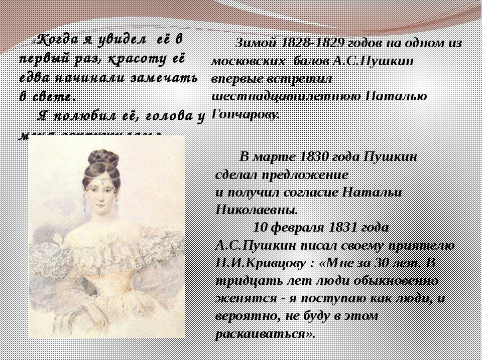 Зимой 1828-1829 годов на одном из московских балов А.С.Пушкин впервые встре...
