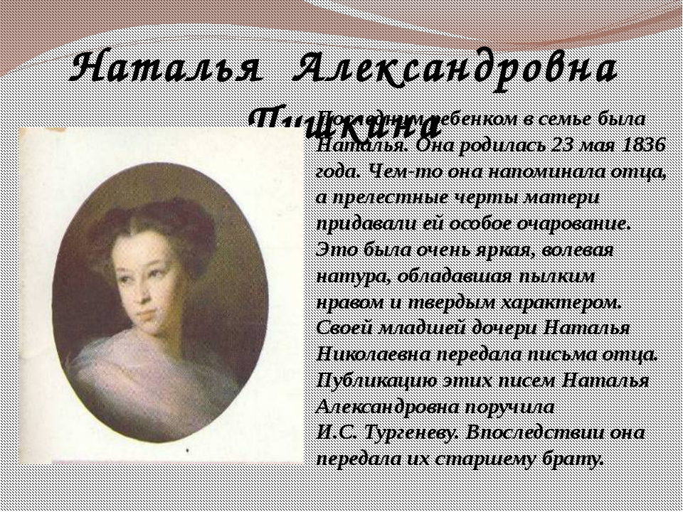 Наталья Александровна Пушкина Последним ребенком в семье была Наталья. Она ро...